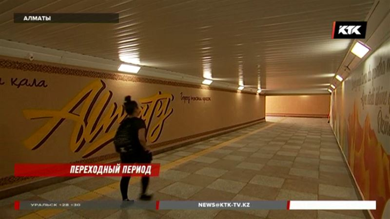Туалеты, камеры и музыка - в Алматы открыли подземные переходы