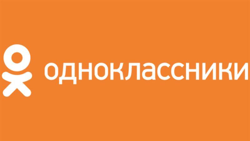 «Одноклассники» запустили групповые видеозвонки для 100 собеседников