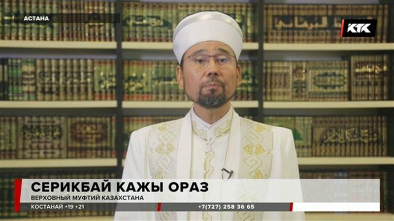 Делать добро, помнить о великодушии – Верховный муфтий обратился к казахстанцам