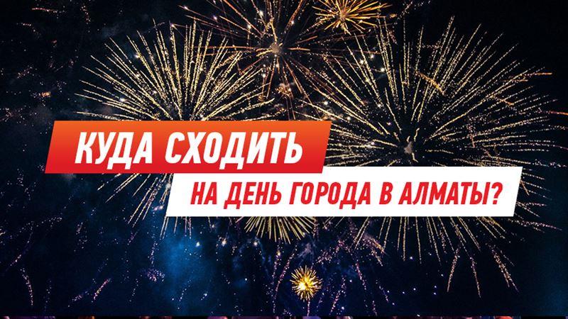 День города Алматы: календарь мероприятий