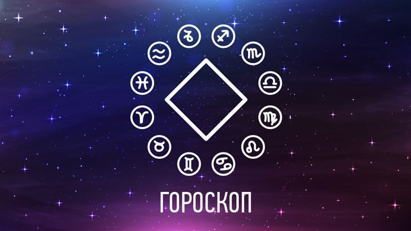Астропрогноз: гороскоп на 27 августа – 2 сентября