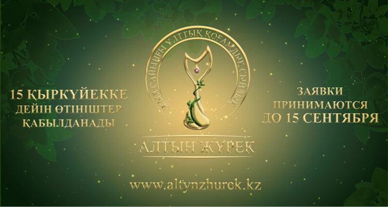 Премия «Алтын жүрек» разыскивает самых добрых людей Казахстана