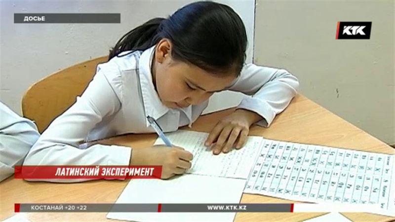В школах Астаны переходят на латиницу
