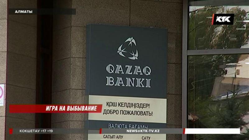 Нацбанк определил судьбу двух казахстанских банков