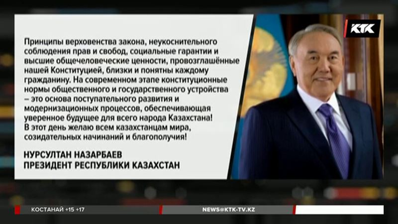 В День Конституции президент пожелал казахстанцам мира и благополучия