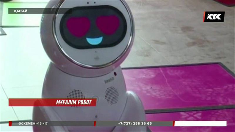 Мұғалімдердің орнын роботтар басып жатыр