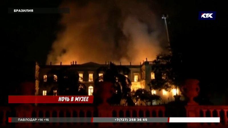 Огонь уничтожил старейший музей и миллионы уникальных экспонатов