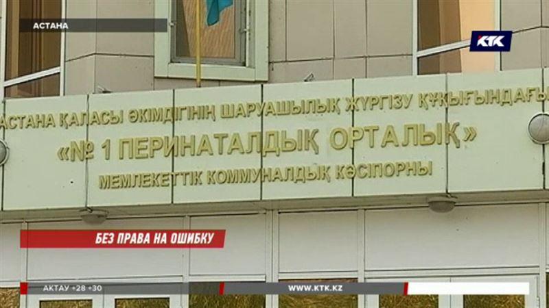 Смерть рожениц заставила реформировать перинатальный центр Астаны