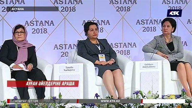 Астанада Ауғанстандағы әйелдердің құқықтарын қорғау туралы декларация қабылданды