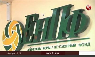 ВКНБ поведали подробности сделкиАО «ЕНПФ» иТОО «Бузгул Аурум»,