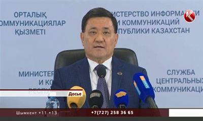 Руководителя комитета геологии Казахстана иего зама уличили всоздании ОПГ