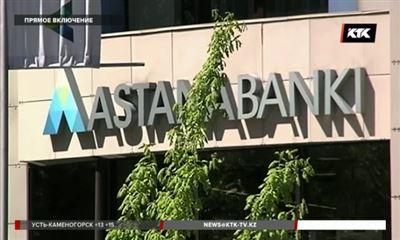 «Банк Астаны» ввел новые ограничения навыдачу наличности