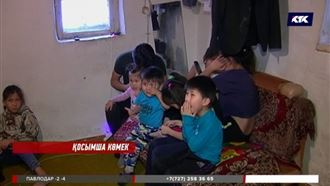 Астанада көпбалалы отбасының балаларына қосымша көмек көрсетілетін болды