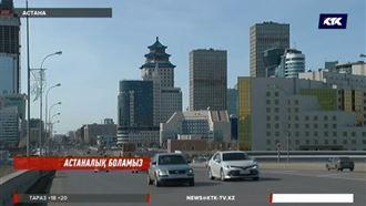 «Астаналық болып қала береміз»: Бақыт Сұлтанов түсініктеме берді