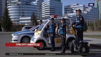 Қазақстанда туристік полиция құрылды