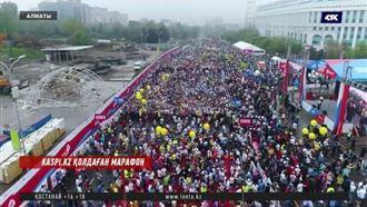 Алматыда сегізінші рет дәстүрлі қайырымдылық марафоны өтті