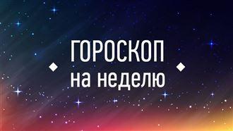 Астропрогноз: гороскоп на 20 – 26 мая