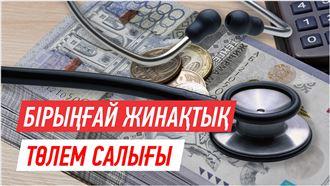 Өзін жұмыспен қамтып жүрген азаматтарға арналған Міндетті әлеуметтік медициналық сақтандыру