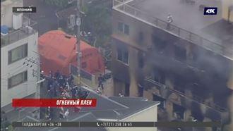 Япония скорбит о погибших при пожаре в аниме-студии