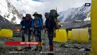 Туыстарының келісімі бойынша. Тянь-Шаньда жоғалған альпинистерді іздеу жұмысы тоқтатылды