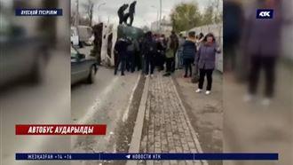 Қарағандының қақ ортасында автобус аударылды