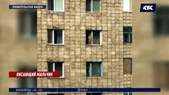Писающий мальчик едва не упал с 5-го этажа