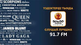 В Алматы на частоте 91.7 FM появилась новая радиостанция «Эльдорадио»