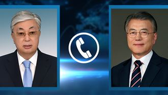 Токаев провел телефонный разговор с Президентом Южной Кореи