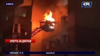 Алматинка задохнулась во время пожара