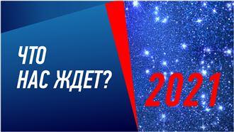 Что ждет казахстанцев в 2021-м?