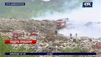 На мусорном полигоне Усть-Каменогорска опять пожар