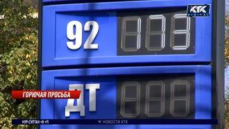 Казахстан импортирует из России еще 385 тысяч тонн ГСМ